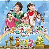 NHK「おかあさんといっしょ」ファミリーコンサート さがそう!3つのプレゼント