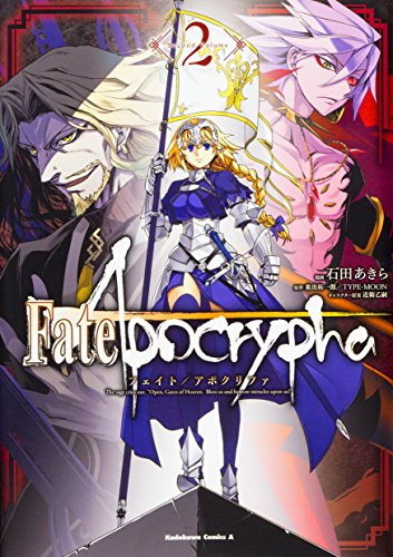 Fate/Apocrypha(2) / 石田あきら