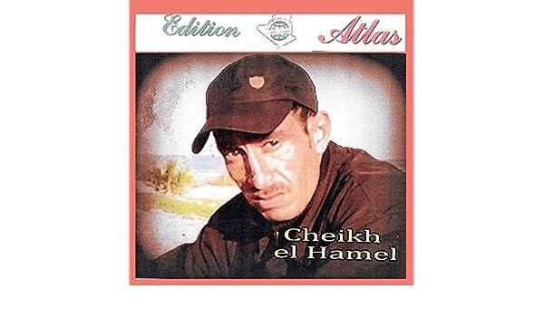 CHEIKH TÉLÉCHARGER LHAMEL MP3 ALBUM