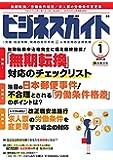 ビジネスガイド 2018年 01 月号 [雑誌]