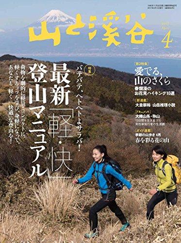 山と溪谷 2017年4月号「最新『軽・快』登山マニュアル2017 バテバテ、ヘトヘトよサラバ! 」「春爛漫のお花見ハイキング 愛でる、山のさくら」