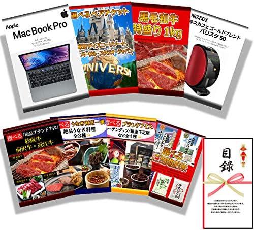結婚式の二次会の景品にも! 全てパネル&目録! Apple Mac Book Pro 選べる ディズニー or USJ 黒毛和牛 特盛り 等 豪華 8点 セット