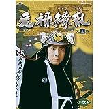 NHK大河ドラマ 元禄繚乱 完全版 弐 [DVD]
