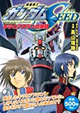 Fierce Battle of Aslan and Mobile Suit Gundam SEED Kira (Platinum Comics) (2008) ISBN: 4063742539 [Japanese Import]