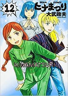 ヒナまつり 第01-12巻 [Hina Matsuri vol 01-12]