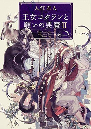 王女コクランと願いの悪魔 (2) (富士見L文庫)