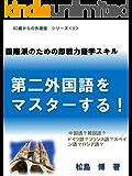 国際派のための即戦力語学スキル 第二外国語をマスターする 40歳からの外国語シリーズ