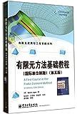 有限元应用与工程实践系列:有限元方法基础教程(国际单位制版)(第五版)