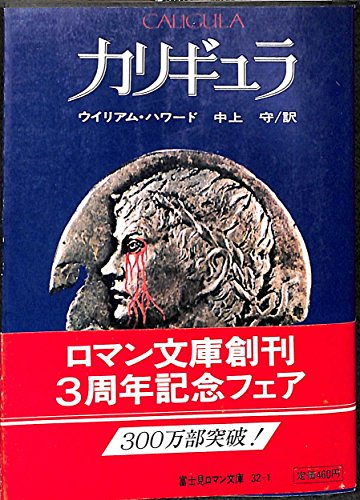 カリギュラ (1980年) (富士見ロマン文庫)