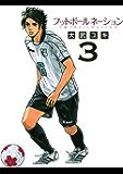 フットボールネーション(3) (ビッグコミックス)