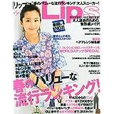 Lips 2014年5月号 小さい表紙画像