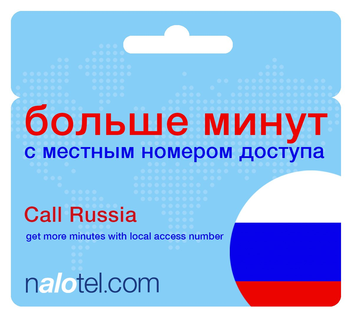Prepaid Phone Card - Cheap International E-Calling Card $10 for Russia with same day emailed PIN, no postage necessary