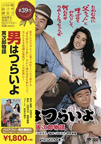 松竹 寅さんシリーズ 男はつらいよ 寅次郎物語 [DVD]