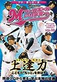 Special Interest - Jotatsu Jikara Kodomo No Motto Wo Nobasu Marines Baseball Academy Vol 10 Geneki Pro Kara Miru, Manabu Honmono No Gijutsu [Japan DVD] JMSL-10