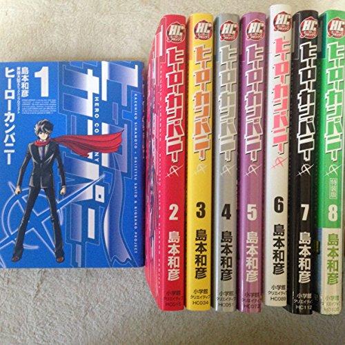 ヒーローカンパニー コミック 1-8巻セット (ヒーローズコミックス)