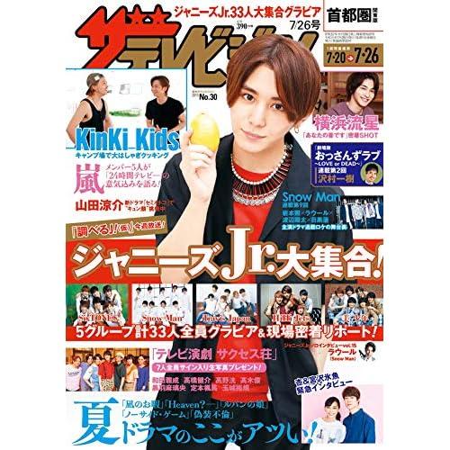 ザテレビジョン 2019年 7/26号 表紙画像