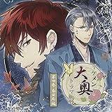 Drama CD - Ikemen Ooku Drama CD Vol.4 Kasuga No Tsubone Hen [Japan CD] QECB-1045