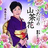 Misako Asuka - Futari No Sazanka / Echizen Tsuzuri [Japan CD] YZME-15136