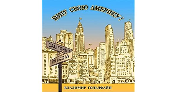 Amazon.com: Drive Me Taxi: Vladimir Goldfayn: MP3 Downloads