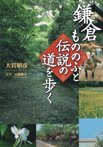 鎌倉 もののふと伝説の道を歩く