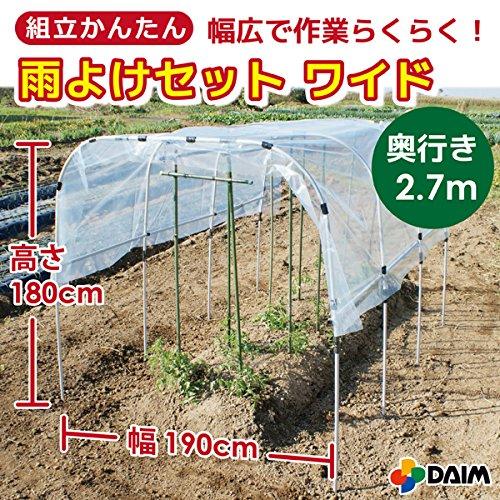 組立かんたん雨よけセット ワイド 1.9×2.7m B01M5BG70T