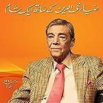 Zia Mohyeddin Kay Saath Eik Shaam Vol 11 | Mirza Sauda,Mir Taqi Mir,MIrza Asadullah Khan,Nafees Ahmed,Ibn e Insha