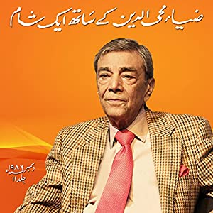 Zia Mohyeddin Kay Saath Eik Shaam Vol 11 Lecture