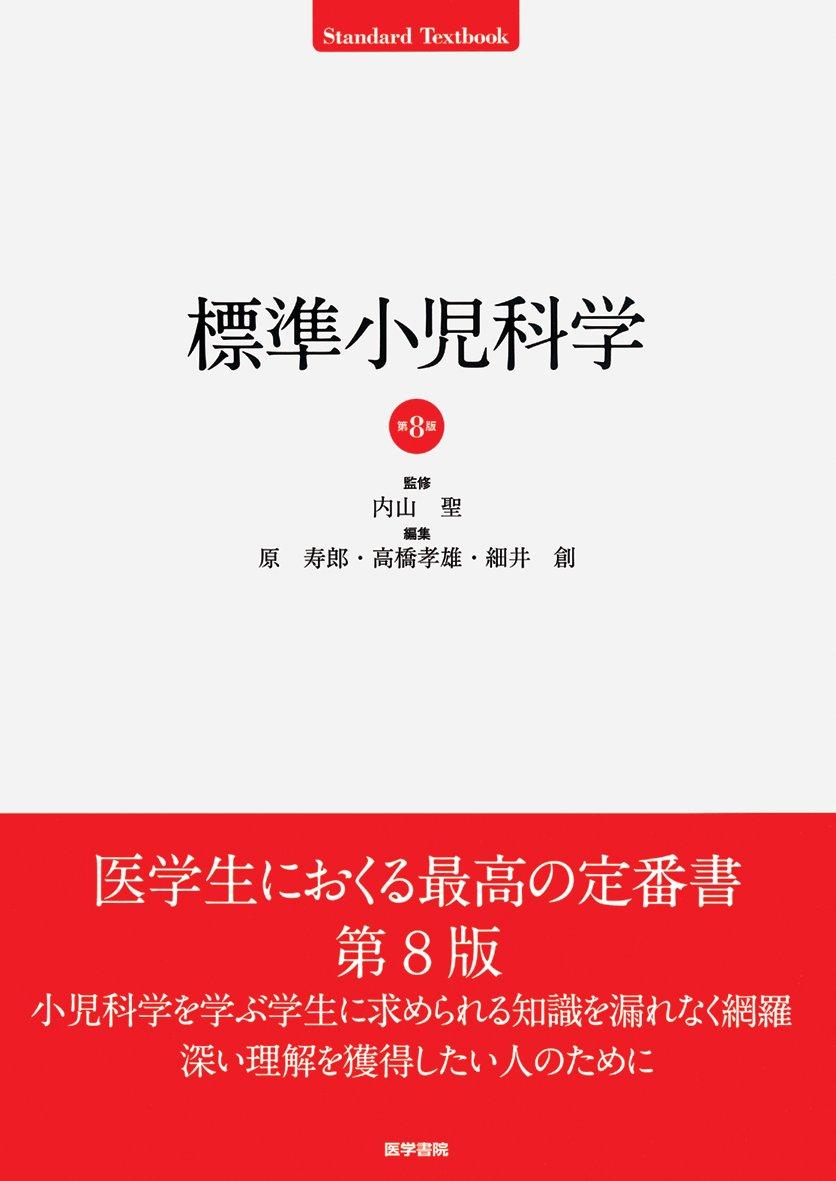 標準小児科学 第8版 (STANDARD TEXTBOOK) | 内山 聖 |本 | 通販 | Amazon