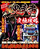 Shin Onimusha ultimate capture (Midnight Sun Mook 381) (White Nights Mook Vol. 381) (2010) ISBN: 4861916380 [Japanese Import]