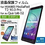レイ・アウトHUAWEI MediaPad T2 10.0 Pro/Qua tab 02 液晶保護フィルム 指紋防止 反射防止