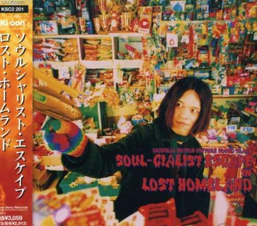 ソウルシャリスト・エスケイプ(SOUL-CIALIST ESCAPE)は、1997年に結成された、ソウル・フラワー・ユニオンの中川敬のソロ・プロジェクト。
