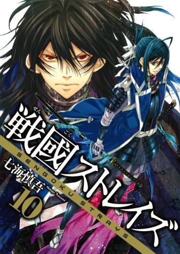 Sengoku Strays - Vol.10 (Gangan Comics JOKER) Manga