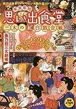 年末年始思い出食堂 三太の紅白歌合戦 (ぐる漫)