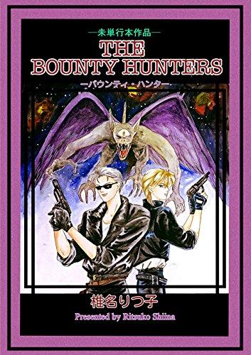 THE BOUNTY HUNTERS -バウンティ・ハンター-