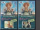 赤毛のアン・完全版 字幕版 [VHS]