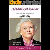 """جلالة القانون لساندرا داي أكونور: مؤلفة الكتاب الأكثر مبيعاً """" النحلة الكسولة"""" """
