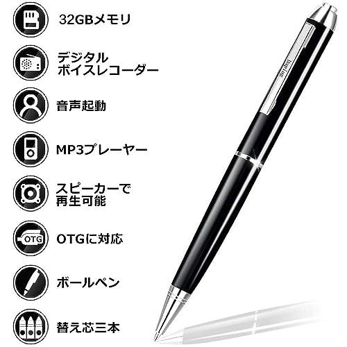 Daping ペン型ボイスレコーダー