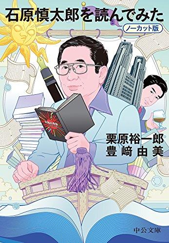 石原慎太郎を読んでみた ノーカット版 (中公文庫)