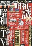 昭和の謎99 (ミリオンムック 93)