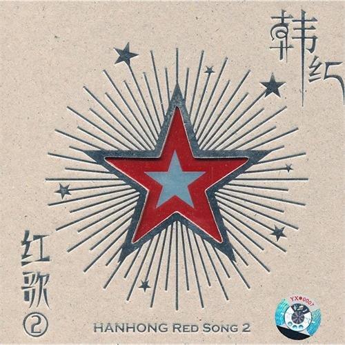 紅歌 2/RED SONG 2 Han Hong Red Song 2 (China Version)(台湾盤) B00CF2MQ8A
