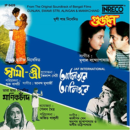 Top Ten Bengali Songs by Various artists on Amazon Music