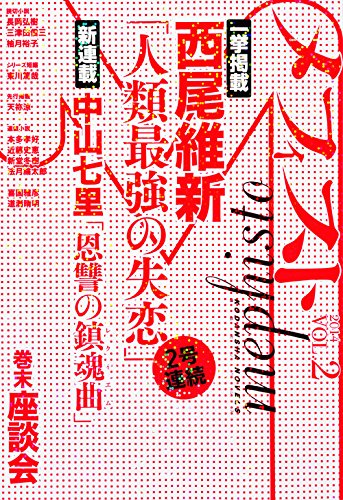 メフィスト 2014 VOL.2 (講談社ノベルス)