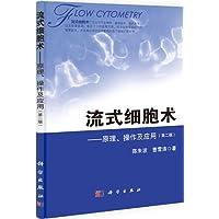 流式细胞术:原理、操作及应用(第二版)