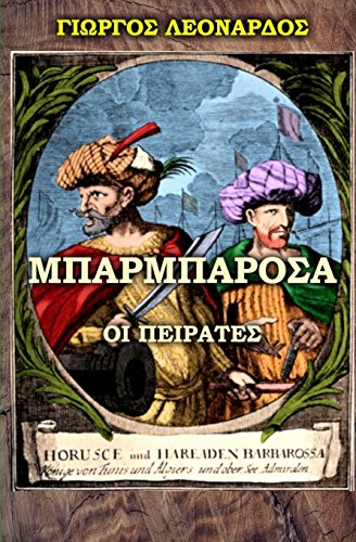 The Barbarossa Pirates (Greek - Barbarossa Pirate
