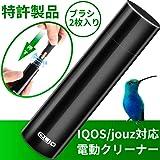 iqosクリーナー IQOS/jouz対応電動クリーナー ブラック