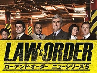 LAW&ORDER/ロー・アンド・オーダー ニューシリーズ5