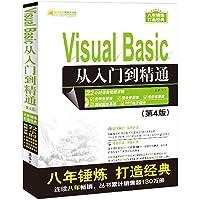 软件开发视频大讲堂:Visual Basic从入门到精通(第4版)(附光盘)