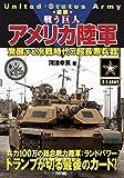 図説 戦う巨人 アメリカ陸軍 覚醒する冷戦時代の超長寿兵器 (ARIADNE MILITARY)