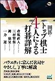 囲碁・トップ棋士4人による打碁詳解 (囲碁人ブックス)