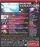 Animation - Space Battleship Yamato 2199 (Uchu Senkan Yamato 2199) 2 [Japan BD] BCXA-486
